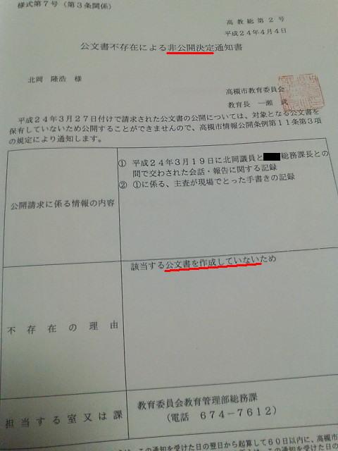 公文書不存在による非公開決定通知書