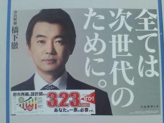 大阪市長選挙後にあった橋下徹市長の選挙ポスター
