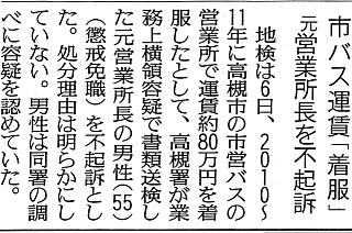 平成26年11月7日【読売新聞・北摂版】市バス運賃(着服) 元営業所長を不起訴