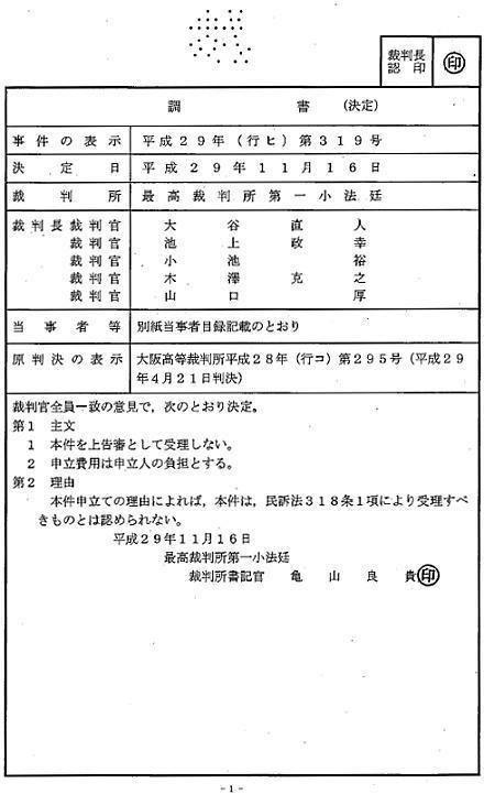 最高裁判所調書(決定)