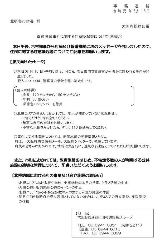 令和元年6月16日大阪府総務部長.jpg