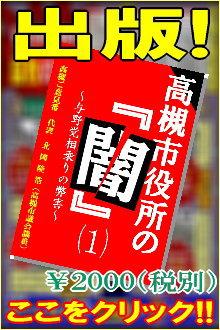 高槻市の闇(1)〜与野党相乗りの弊害〜を出版!2000円です。