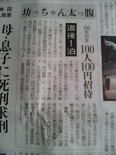 image/kitaoka-2006-05-04T23:26:23-1.jpg