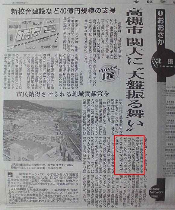 産経新聞北摂版朝刊平成20年9月10日