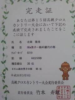 第15回高槻クロスカントリー大会 完走証