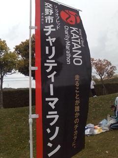 交野市チャリティーマラソン2014