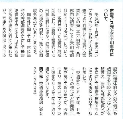 広報たかつき「たかつきDAYS」平成30年3月号24ページ「市営バス売上金不明事件について」