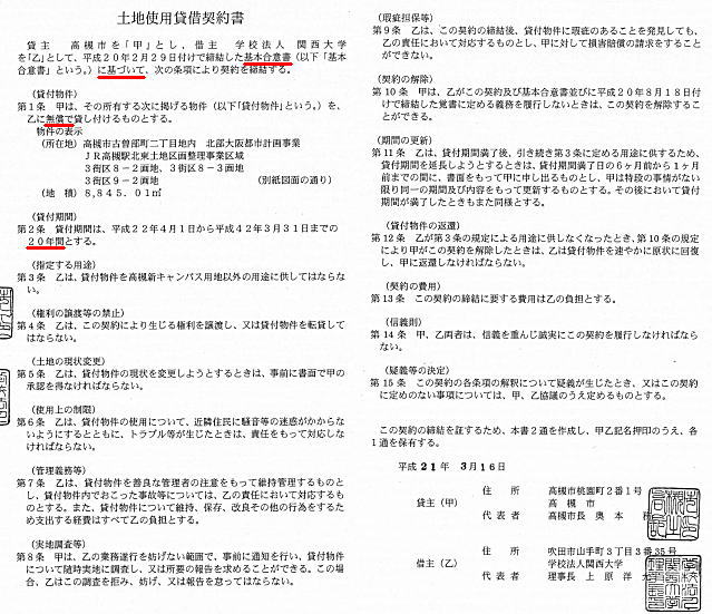 平成21年3月16日付土地使用貸借契約書