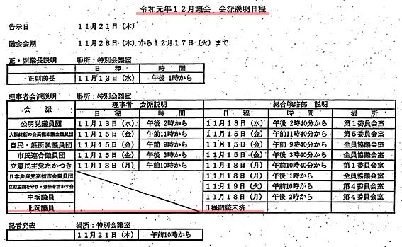 令和元年12月議会・会派説明日程