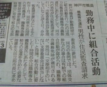 勤務時間中に組合活動 神戸市監査委員が監査請求を受理
