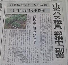 市バス職員の副業に関する産経新聞のスクープ記事・平成21年7月11日朝刊