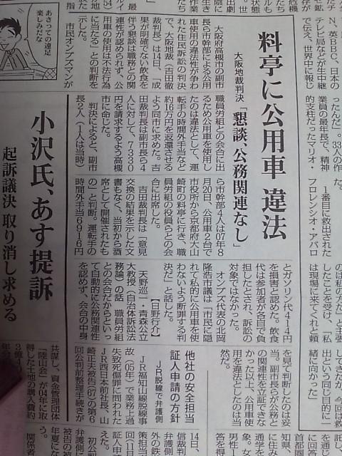 【毎日新聞】住民訴訟:料亭に公用車、違法 「懇談、公務関連なし」−−大阪地裁判決