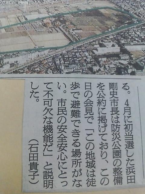 平成23年9月1日の朝日新聞。京大農場を防災公園に整備すると発表した際、浜田市長は「この地域は徒歩で避難できる場所がない。市民の安全安心にとって不可欠な機能だ。」と説明