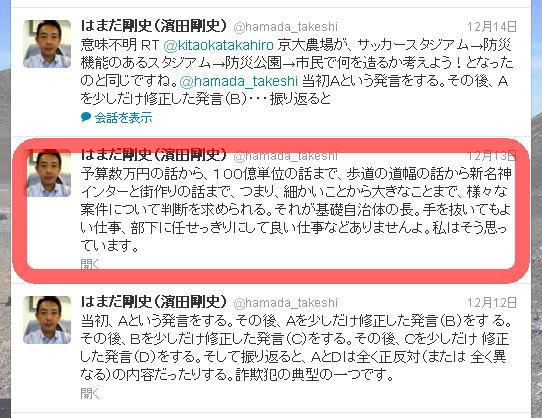 20121214hamadatwitter.jpg