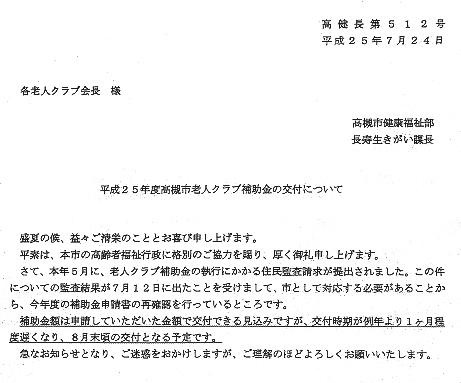 20130724各老人クラブ会長への通知