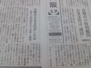 26年9月4日の読売新聞と朝日新聞の大阪北摂版