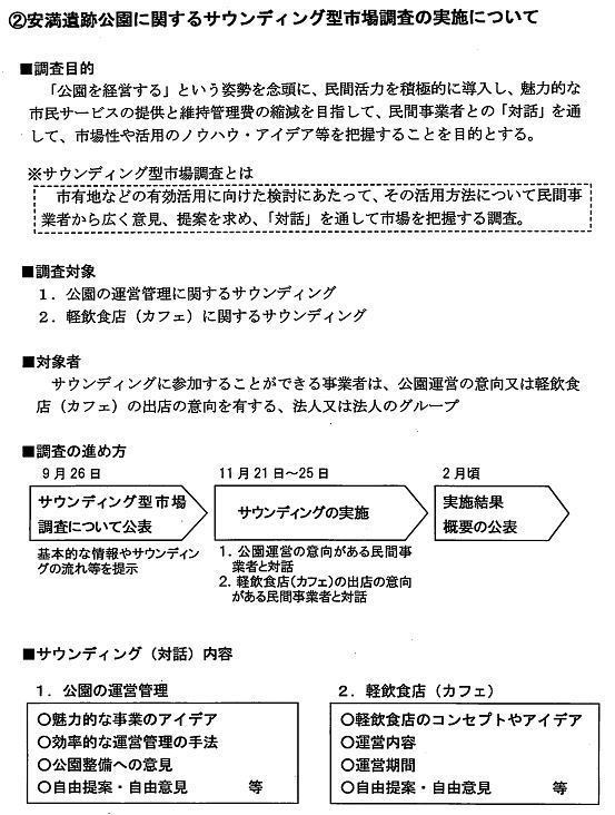 20161104shisekiseibi13.jpg