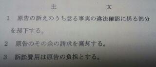 市民会館建替え訴訟・大阪地裁判決主文