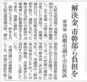 平成31年3月11日読売新聞