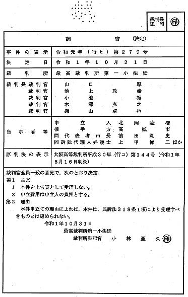 20191031saikousai.jpg