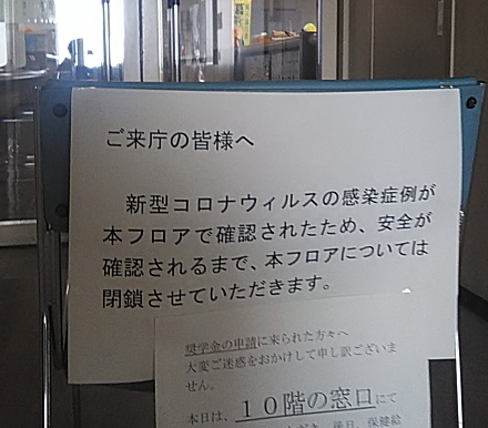 20200416takatsukishiyakushoheisa.jpg