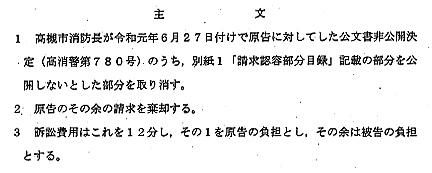 第2救急活動公開請求訴訟大阪地裁判決主文
