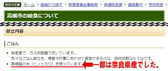 小学校の給食の御飯がこっそりと高槻産米から奈良県産に