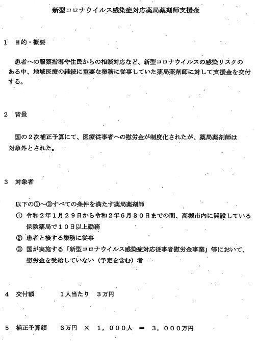 20201202yakuzaishi.jpg