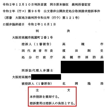 第2救急活動公開請求訴訟控訴審大阪高裁判決