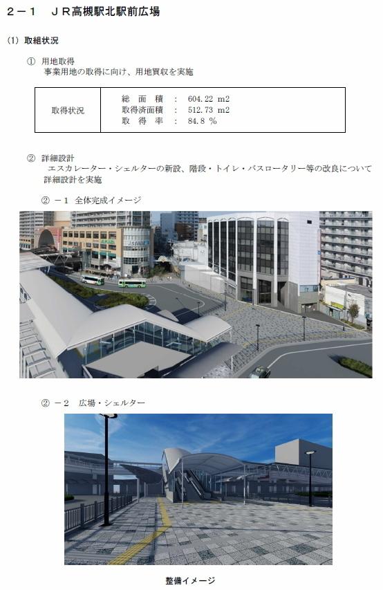 20210204jrhiroba1.jpg