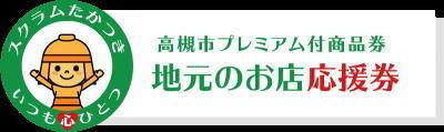 プレミアム付商品券事業第2弾 スクラム高槻「地元のお店応援券」の発行