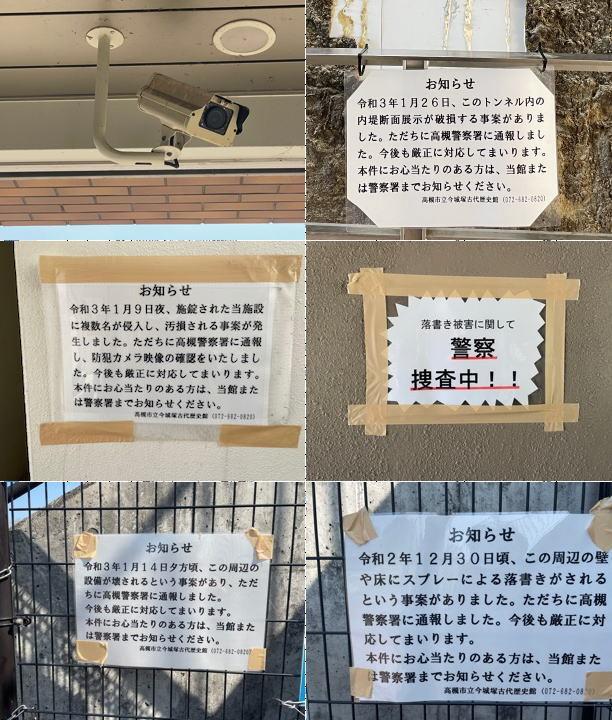 今城塚古墳公園で犯罪被害多発
