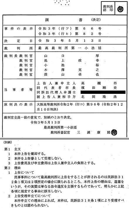 第2救急活動公開請求訴訟上告審最高裁決定