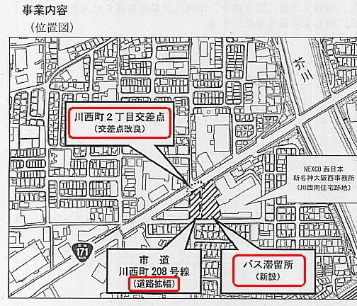 JR高槻駅西滞留所の移転先は川西南住宅跡地等