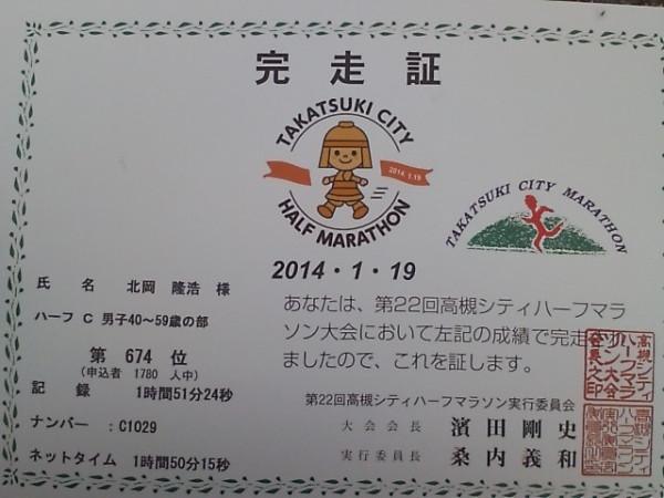 第22回高槻シティハーフマラソン完走証
