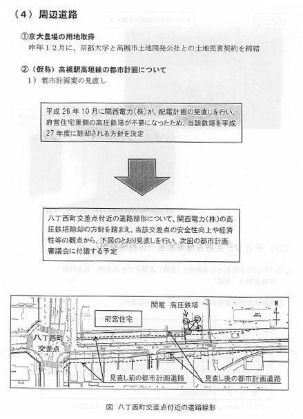 270204高槻市議会・史跡整備等特別委員会資料2
