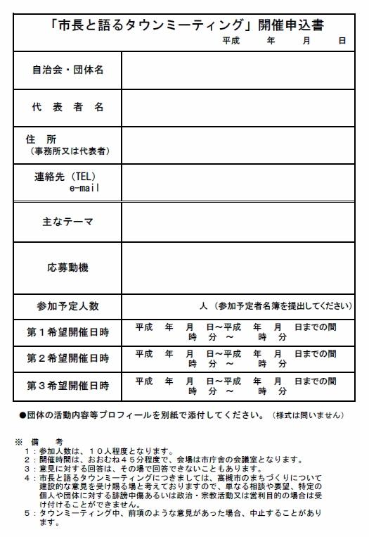 タウンミーティング開催申込書