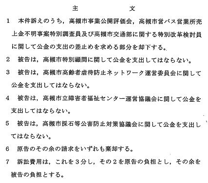 附属機関訴訟大阪地裁判決主文