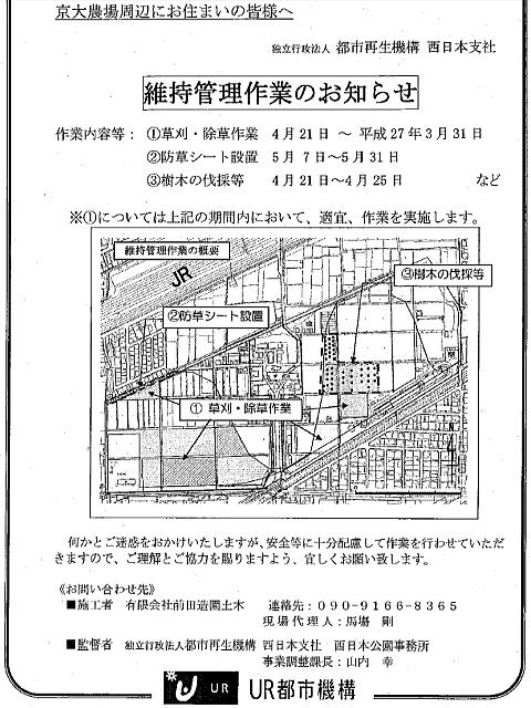 京大農場跡地URによる維持管理