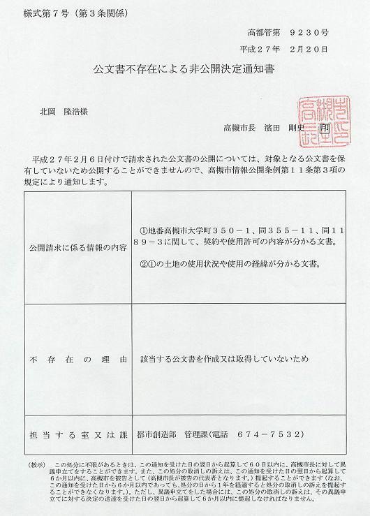 大阪医科大は無許可・公文書不存在による非公開決定通知書