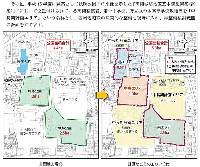 城跡公園中長期計画エリア.jpg