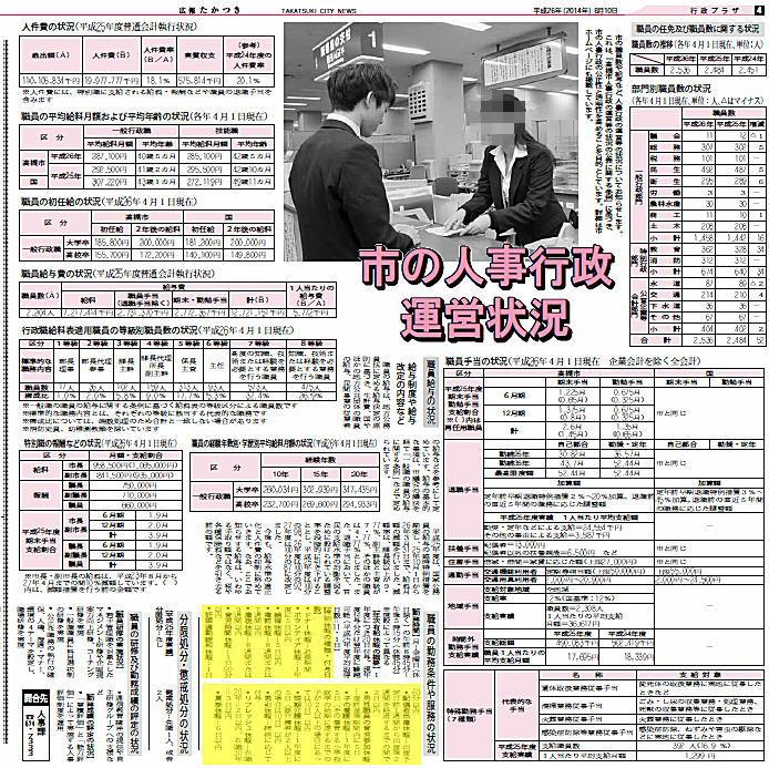 広報たかつき平成26年8月10日号