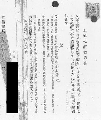 昭和38年の日吉台芥川線の土地売買契約書
