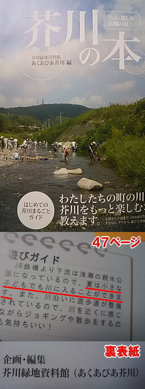 「小さな子どもでも川に入ることができます。」と市の施設が企画・編集の「芥川の本」に