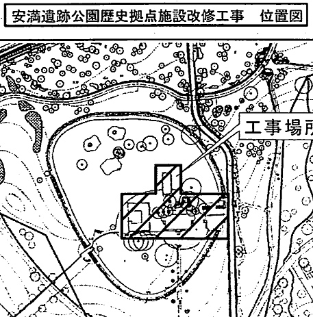 安満遺跡公園歴史拠点施設改修工事位置図