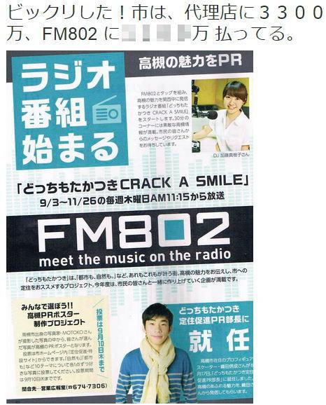 FM802や織田信成さんへの支出