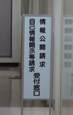 johokoukaimadoguchi.jpg