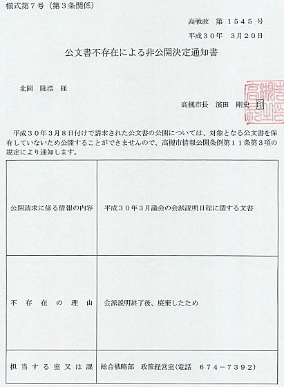 平成30年3月議会の会派説明日程は廃棄