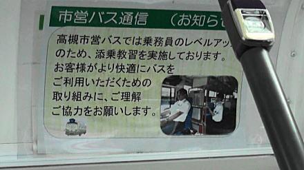 高槻市営バス車内の研修告知ポスター