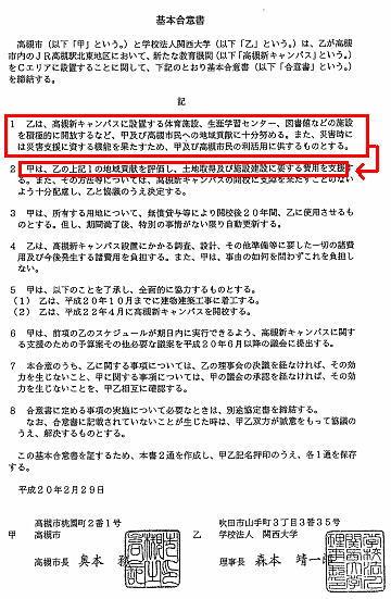 平成20年2月29日付け基本合意書